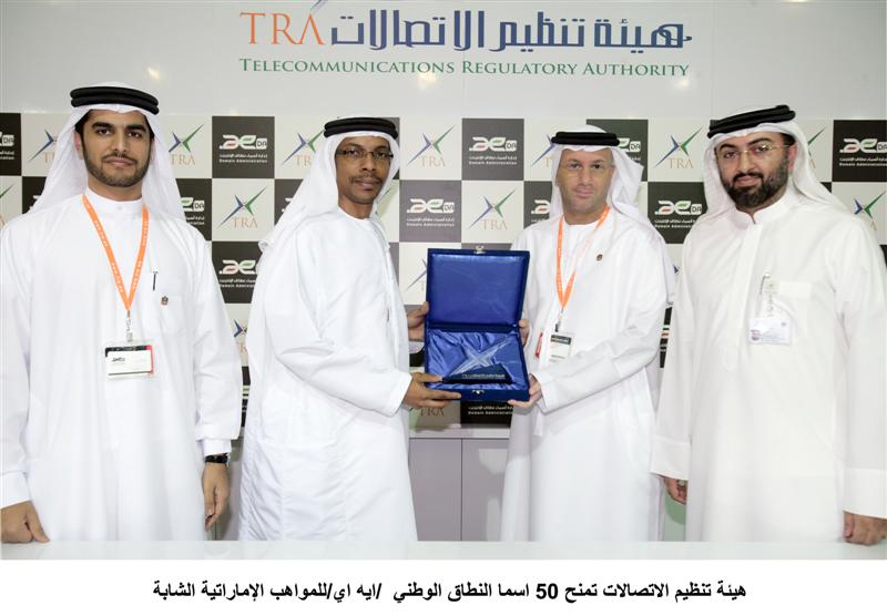 TRA Honors  Internet  Emirates Group